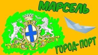 МАРСЕЛЬ | ПУТЕШЕСТВИЕ В ПРОВАНС(Наше путешествие продолжается, и мы побываем в городе Марсель (Marseille) – столице Прованса. Это самый старый..., 2015-06-14T15:22:33.000Z)