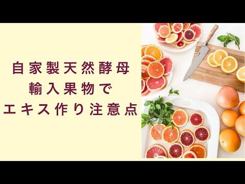 【自家製天然酵母】輸入果物で酵母エキスを作る際の注意点 フルーツ酵母 自家製天然酵母 パン教室 教室開業 大阪 奈良 東京 福岡 名古屋