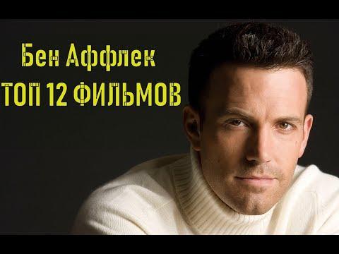 Бен Аффлек ТОП 12 лучших фильмов