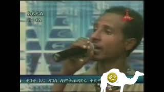 Gumaye by Eyasu Hagazi, Raya music