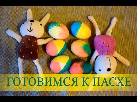 DIY♥Готовимся к Пасхе. Радужные яйца! Rainbow Easter Eggs!