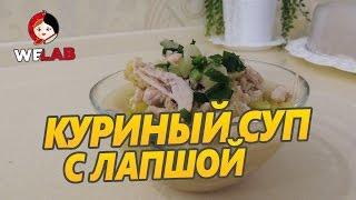 [K-FOOD LAB] Ep.8, Куриный суп с лапшой / Chicken Soup with Homemade Noodles / 만든 국수와 닭고기 수프