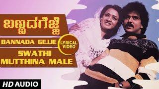 Swathi Mutthina Male Haniye Lyrical Video Song | Bannada Gejje | Ravichandran, Amala | Kannada Songs