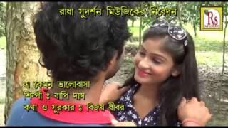 New Bengali Folk Song | E Kemon Bhalobasa | SAD SONG | Bapi Das | Rs Music | Video Song