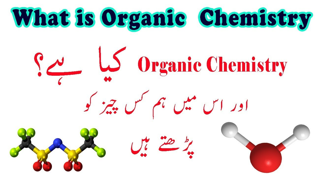 What Is Organic Chemistry Basic Chemistry For 9th Class In Urdu Hind Lecture Youtube