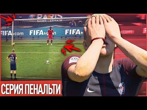 Незабываемая СЕРИЯ ПЕНАЛЬТИ в ФИНАЛЕ / КАРЬЕРА ЗА ИГРОКА #55 / FIFA 18
