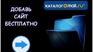 Как добавить сайт в поисковик mail.ru