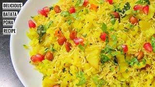 Kanda Batata Poha Recipe in Hindi/ Maharashtrain Style Poha Recipe - Homemade Aloo pyaz Poha Recipe