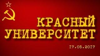 Красный университет 17.05.2017. Экзамен, заочники (часть 1)