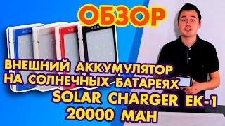 ВНЕШНИЙ АККУМУЛЯТОР НА СОЛНЕЧНЫХ БАТАРЕЯХ SOLAR CHARGER EK-1 20000MAH Обзор