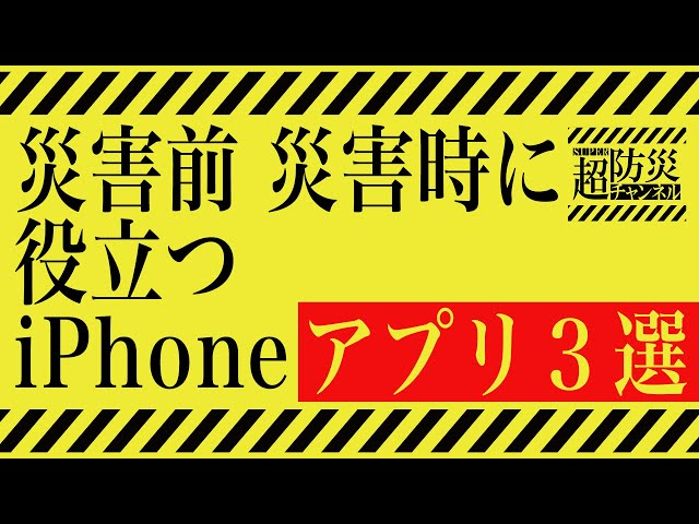 災害前 災害時に役立つiPhoneアプリ3選【スーパー防災チャンネル】