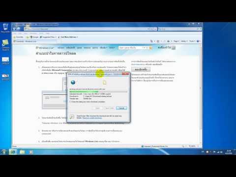 การติดตั้ง MSN Windows Live Messenger 2010.mp4