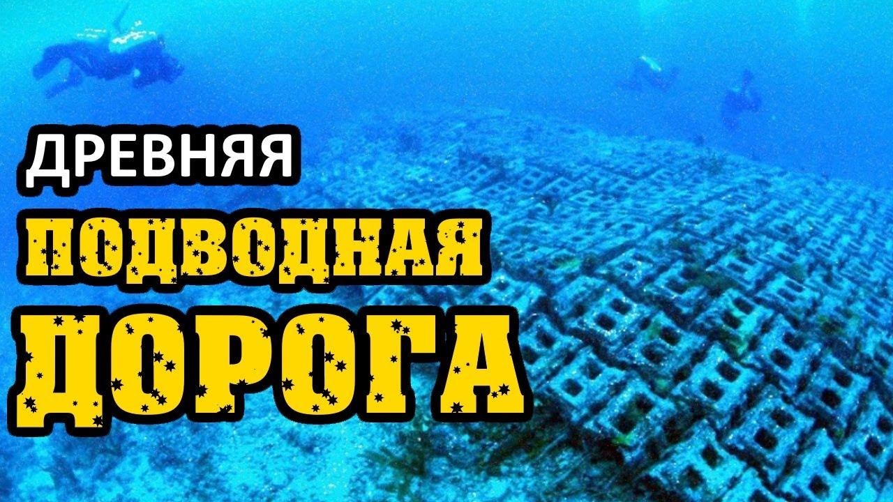 Древняя подводная дорога