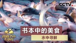 《跟着书本去旅行》 20200511 书本中的美食——水中寻鲜| CCTV科教