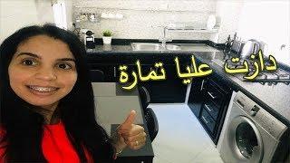 جولة في مطبخ السكن الإقتصادي بعد الإصلاحات