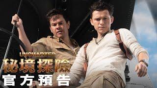 【秘境探險】Uncharted官方預告 – 2022年2月11日-13日 搶先口碑場|2月18日(週五) 正式上映