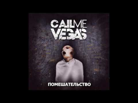 Call Me Vegas - Помешательство