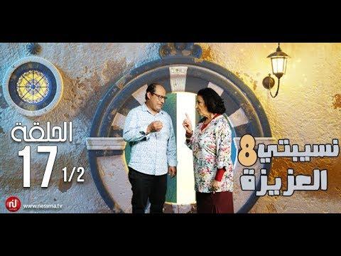 نسيبتي العزيزة 8 - الحلقة 17 (1/2)