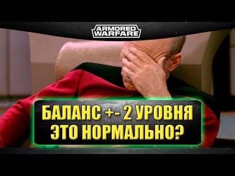 ☝Баланс +-2 уровня это нормально? / Armored Warfare