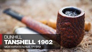 Курение трубки // Обзоры моих курительных трубок - Dunhill Tanshell 4T Canadian 1962 года