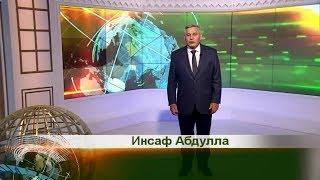 Татарлар. Дайджест 15/07/18 ТНВ