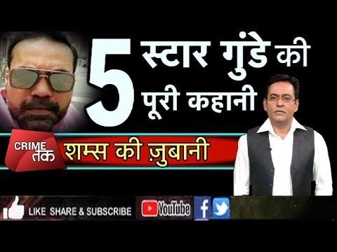 5 स्टार गुंडे की पूरी कहानी..शम्स की ज़ुबानी |#Delhihotel| Crime Tak