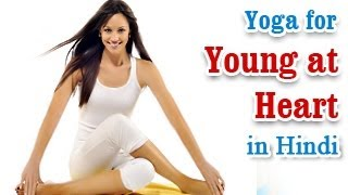 Jawan Dil Ke Liye Yoga - Heart Disease, Stroke Treatment and Diet Tips in Hindi
