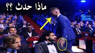 هل تعلم ماذا حدث بين محمد صلاح و راموس في حفل افضل لاعب في اوروبا ..؟ صحافة انجلترا تكشف المستور