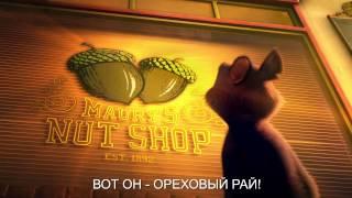 Реальная Белка 3D (русский трейлер)