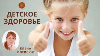 """""""Детское здоровье"""" Олексюк Е.С."""