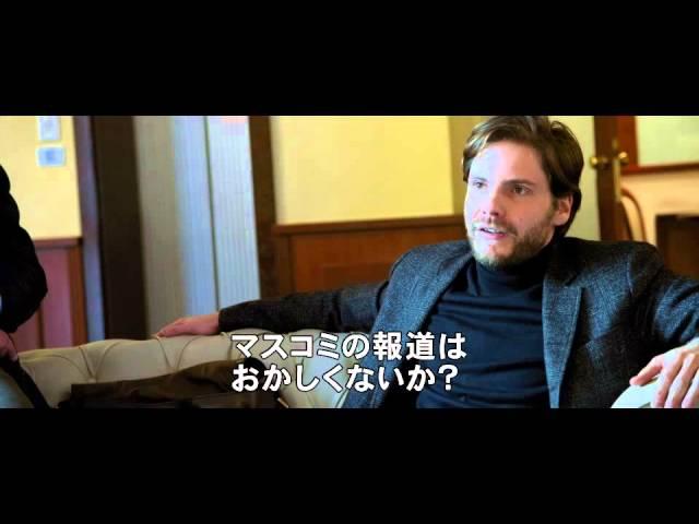 映画『天使が消えた街』予告編