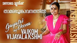 Thamarapoomkavanathil film song on Gayathri Veena by Vaikom Vijayalakshmi