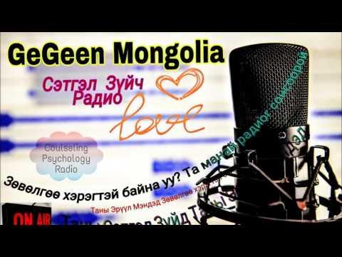 GeGeen Mongolia RADIO-4