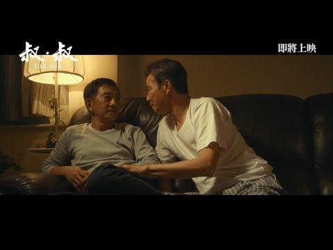 叔.叔 (Suk Suk)電影預告