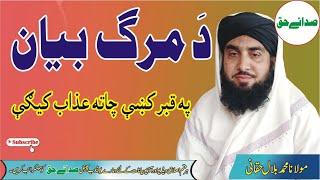 Molana Muhammad Bilal Haqani Sahb New Bayan - Da Marg Bayan - دَ مرگ بیان