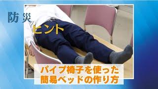 パイプ椅⼦を使った簡易ベッドの作り⽅【防災のヒント】