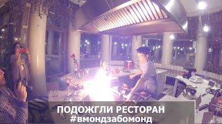 Подожгли ресторан #вмондзабомонд