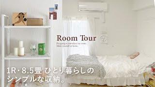 【ルームツアー】1R・8.5畳の一人暮らしシンプル部屋の収納たくさん紹介|キッチン・クローゼット・洗面所・玄関|ワンルーム|ニトリ| Japanese  room tour