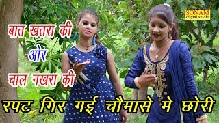 New Song Manish Mastana 2019//Bat khatra ki or Chal nakhra ki//बात खतरा की ओर चाल नखरा की रपट गिर गई