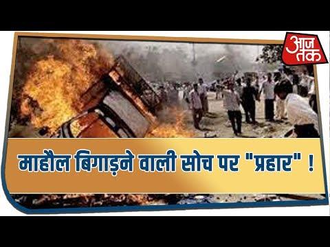 """Delhi, माहौल बिगाड़ने वाली सोच पर """"प्रहार"""" !"""
