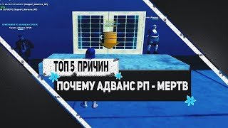 ТОП 5 СМЕРТЕЛЬНЫХ ОШИБОК advance rp / адванс рп | арп самп