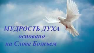 Спасение - самоправедность по закону или праведность во Христе/Мудрость духа