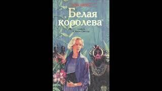"""Белая королева (Дональд Макфарлен, серия """"Зов веры"""") аудиокнига"""