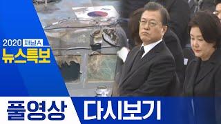 """文 """"천안함 폭침, 북한 소행이라는 게 정부 입장""""   2020년 3월 28일 뉴스특보"""
