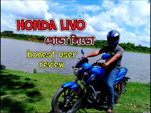 Honda Livo Honest User Review in bangla | Features | modification | Price | Good and Bad Things