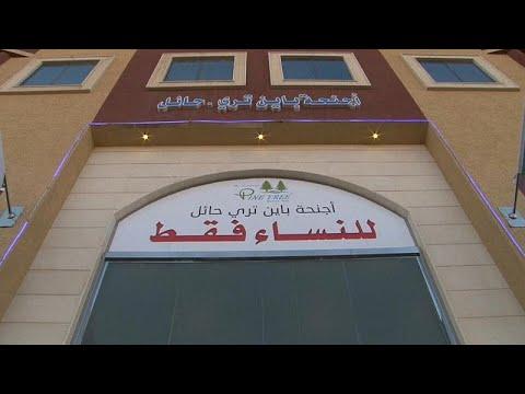 شاهد: فندق للنساء فقط في السعودية  - نشر قبل 9 ساعة