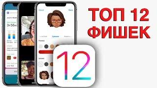 ТОП 12 фишек iOS 12 релиз... СТОИТ ЛИ ОБНОВЛЯТЬ?