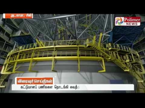 Chilli : Foundation stone erected for world's most largest telescope | Polimer News