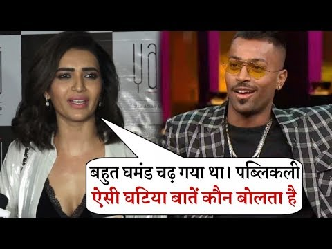 Karishma Tanna reaction on Hardik Pandya and KL Rahul comment | Full Interview