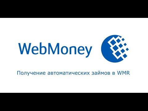 Получение автоматических займов в WMR
